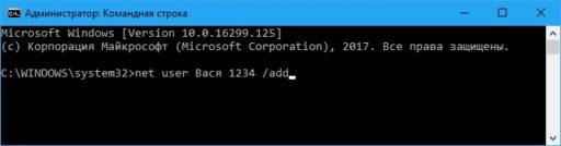 Как добавить пользователя через командную строку Windows 10