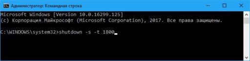 Автоотключение компьютера на Windows 10