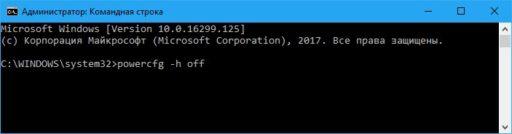 Отключение гибернации Windows 10 командная строка