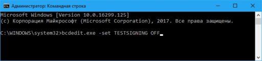 Как отключить тестовый режим Виндовс 10