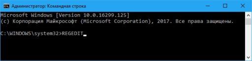 Как зайти в реестр Windows 10 командная строка