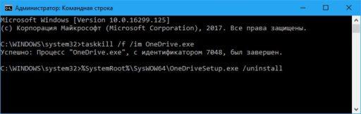 Microsoft OneDrive как отключить