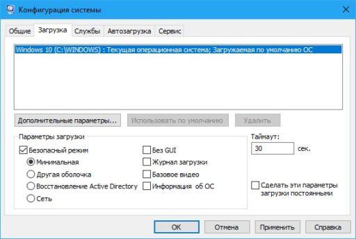 В Windows 10 как отключить подпись драйверов