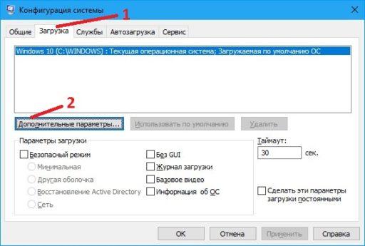 Как включить 4 ядра на Windows 10