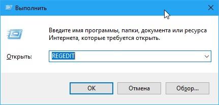 Как открыть реестр Windows 7