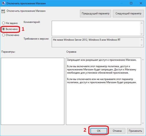 Отключить svchost exe wsappx Windows 10