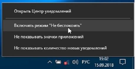 Как отключить уведомления в Windows 10