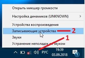 Как проверить микрофон на наушниках Windows 10