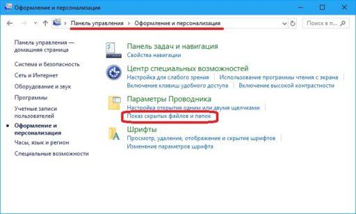 Как зайти в AppData в Windows 10