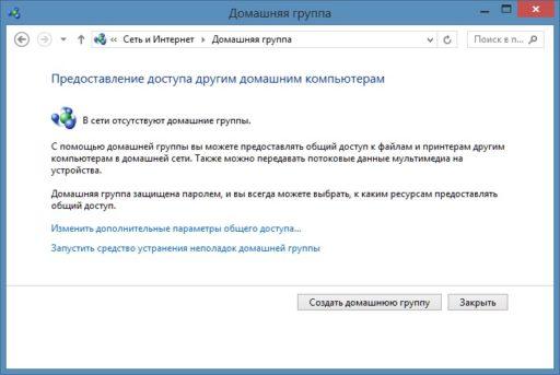 Создать домашнюю группу на Windows 7