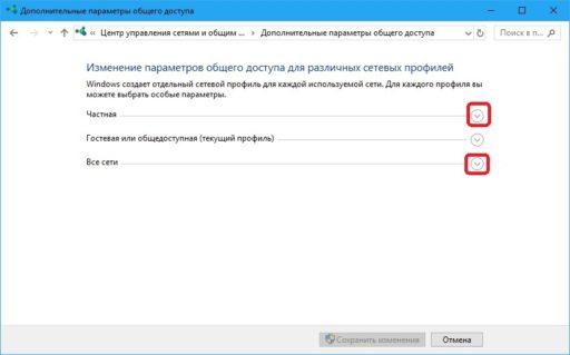 Домашняя группа Windows 10 как настроить