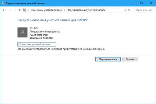 Переименование пользователя Windows 10