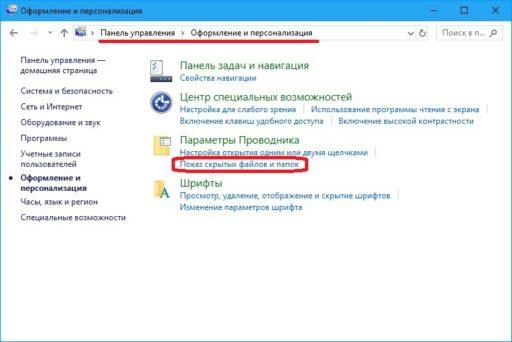 Как сменить расширение файла в Windows 10