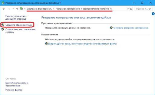 Создание образа системы Windows 10 на флешку