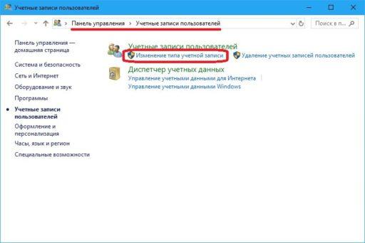 Как переименовать пользователя Windows 10
