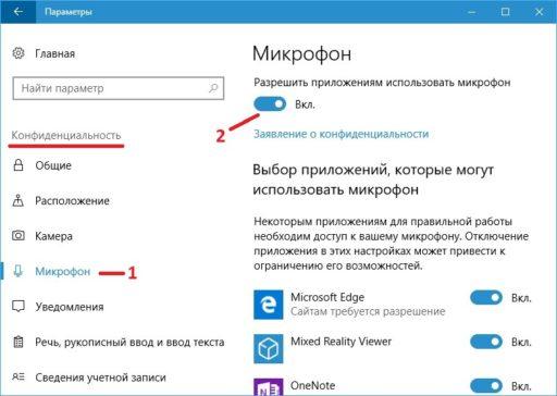 Как подключить микрофон к ноутбуку Windows 10