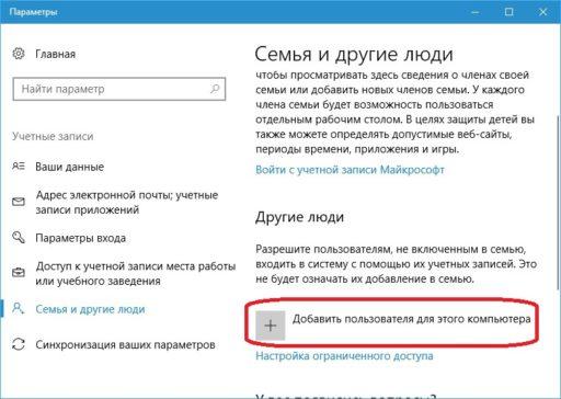 Переименование папки пользователя в Windows 10