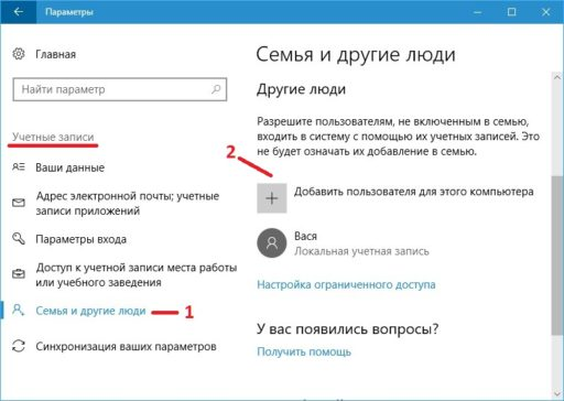 В Windows 10 как добавить пользователя в администраторы
