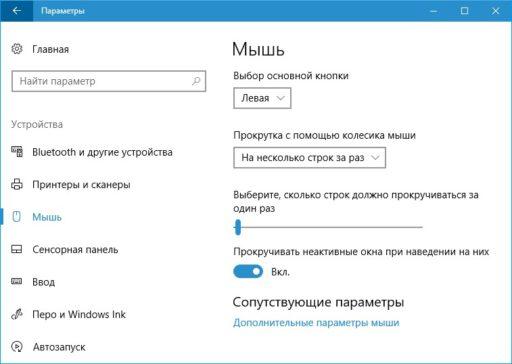 Настройка чувствительности мыши Windows 7