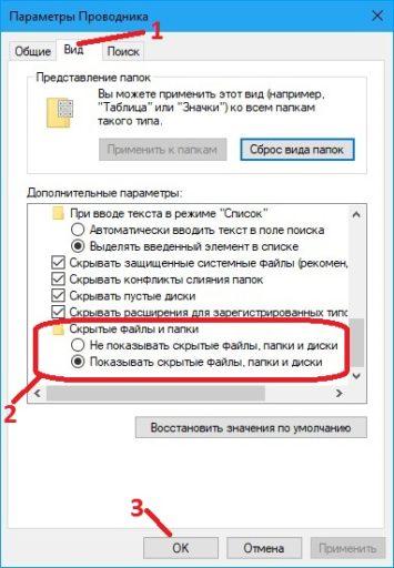 Как увидеть скрытую папку в Windows 10