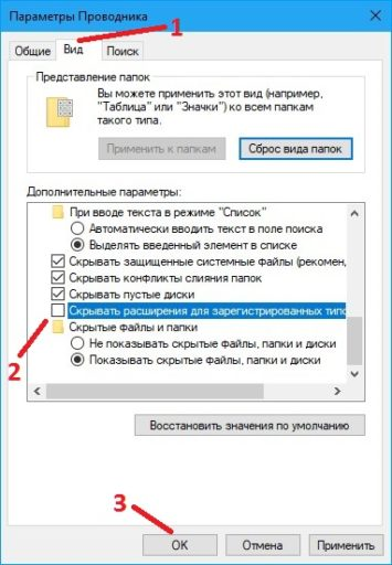 Как переименовать расширение файла в Windows 10