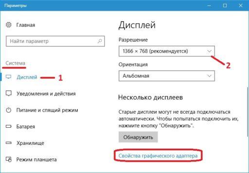 Как поменять разрешение монитора на Виндовс 10