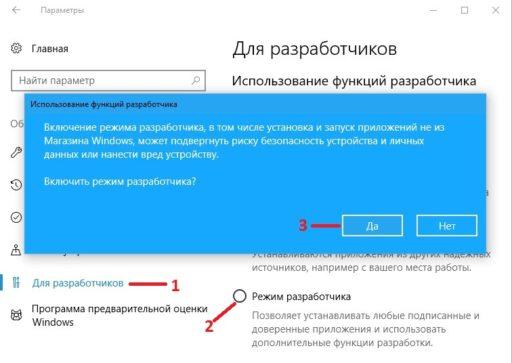 Включен режим разработчика Windows 10