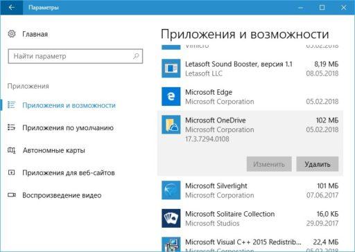 Как отключить OneDrive Windows 10 навсегда