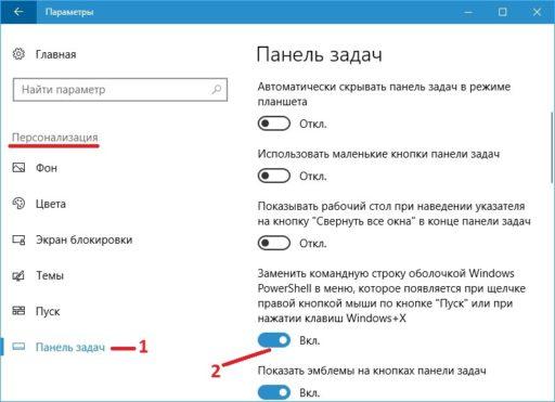 Вместо командной строки открывается PowerShell в Windows 10