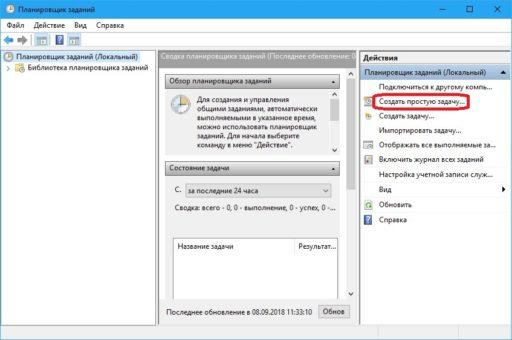 Программа автовыключение компьютера Windows 10