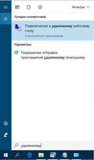 Удаленный доступ к рабочему столу Windows 10