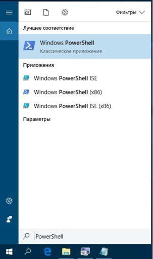 Как открыть PowerShell Windows 10