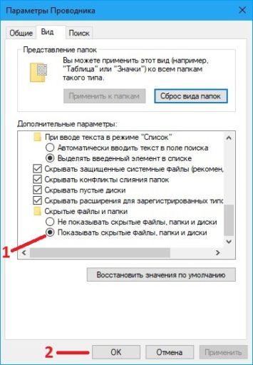 Как зайти в папку AppData Windows 10