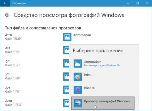 Быстрый просмотр фотографий Windows 10