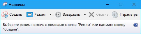Как сделать скриншот экрана на ноутбуке Windows 10