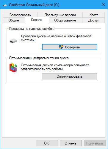 Код остановки system service exception что делать
