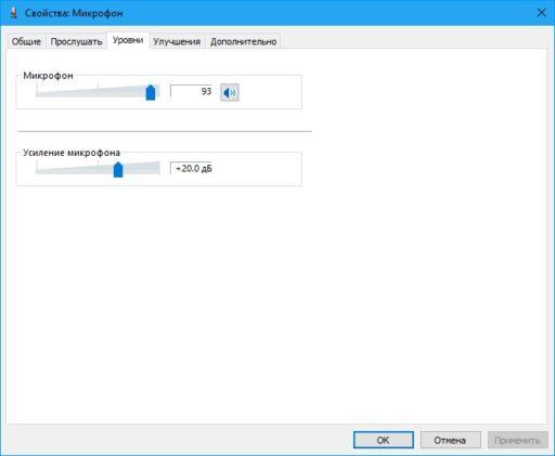 Как настроить микрофон в Windows 10 на ноутбуке