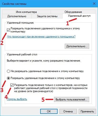 Как настроить удаленный рабочий стол Windows 10