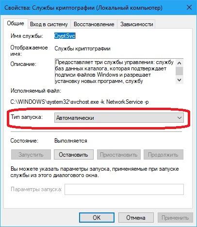 Ошибка базы данных центра обновления Windows 10
