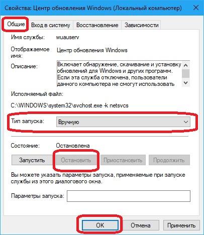 Как навсегда отключить центр обновления Windows 10