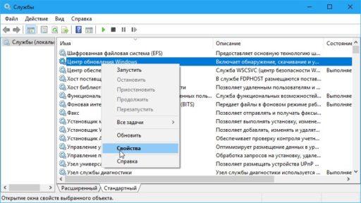 Отключен центр обновления Windows