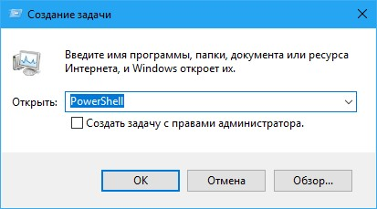 Установить PowerShell Windows 10