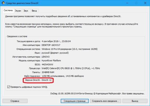 Как обновить DirectX на Windows 10