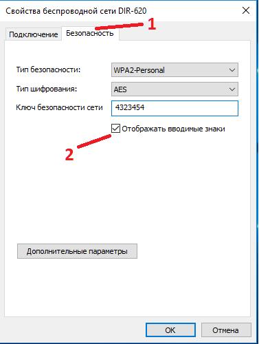 Как узнать пароль от вай фай дома
