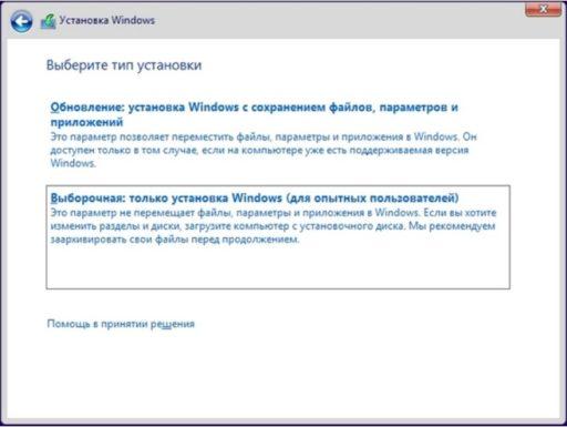 Установка Windows на ssd с флешки