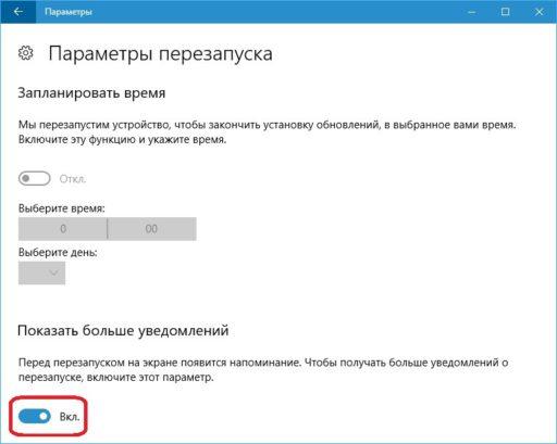 Автоматическое обновление в Windows 10 как отключить
