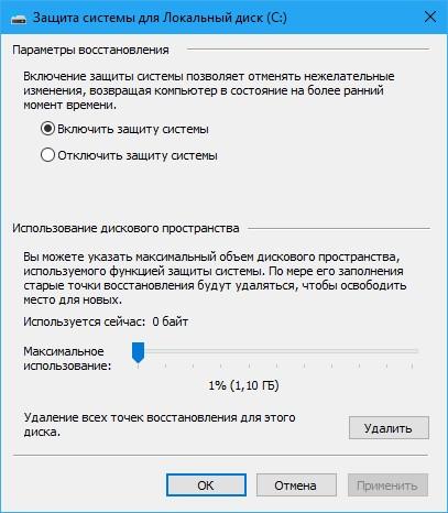 Автоматическое создание точки восстановления Windows 10