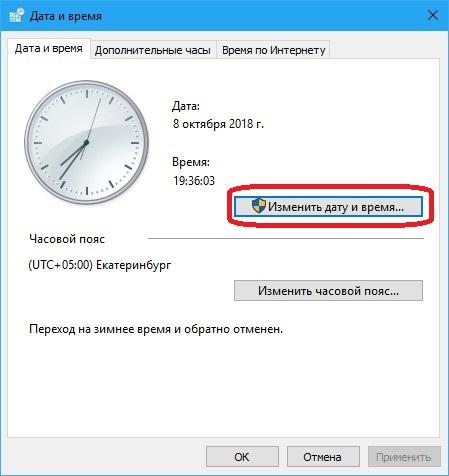 Как настроить время по интернету Windows 10