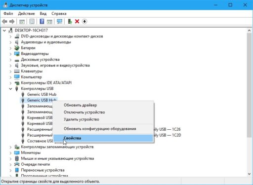 Ошибка дескриптора USB устройства Windows 10