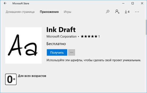 Добавление шрифта в Windows 10